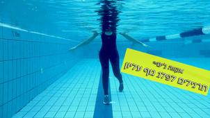 תרגלים בבריכה לחיזוק פלג גוף עליון