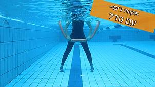 תרגילים בהתעמלות במים עם נודל