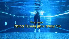 מה זה אימון Tabata ואיך עושים אותו במים?