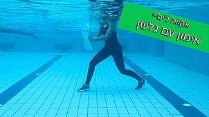 תרגילים בהתעמלות במים עם גלשן