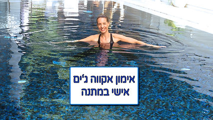 אימון התעמלות במים