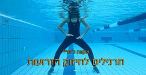 תרגילים במים לזרועות חזקות וחטובות