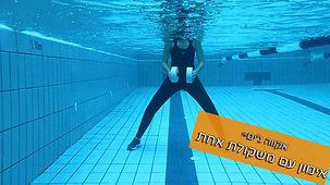 תרגילים בבריכה עם משקלת אחת לחיזוק פלג גוף עליון ושרירי ליבה