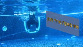 תרגילים לשיפור שיווי משקל במים