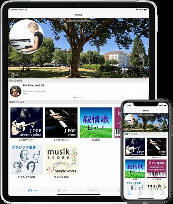 iPhone-XS+iPad-Pro-13-1.png