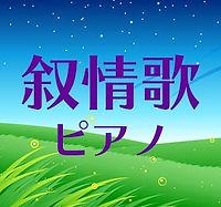 Jyojyoka_channel.jpg