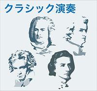 クラシック演奏-0.jpg