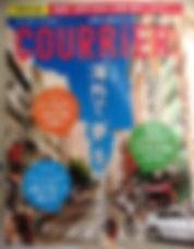クーリエ・ジャポン Vol.119 『English the Easy Way あの人の英語勉強法が知りたい』 教え方研究所 田中栄一
