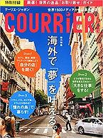 COURRiER Japon (クーリエ ジャポン) 2014年 10月号 (日
