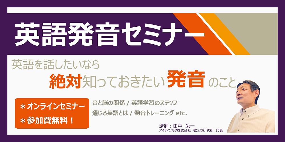 無料オンラインセミナー【英語発音セミナー】開催中!