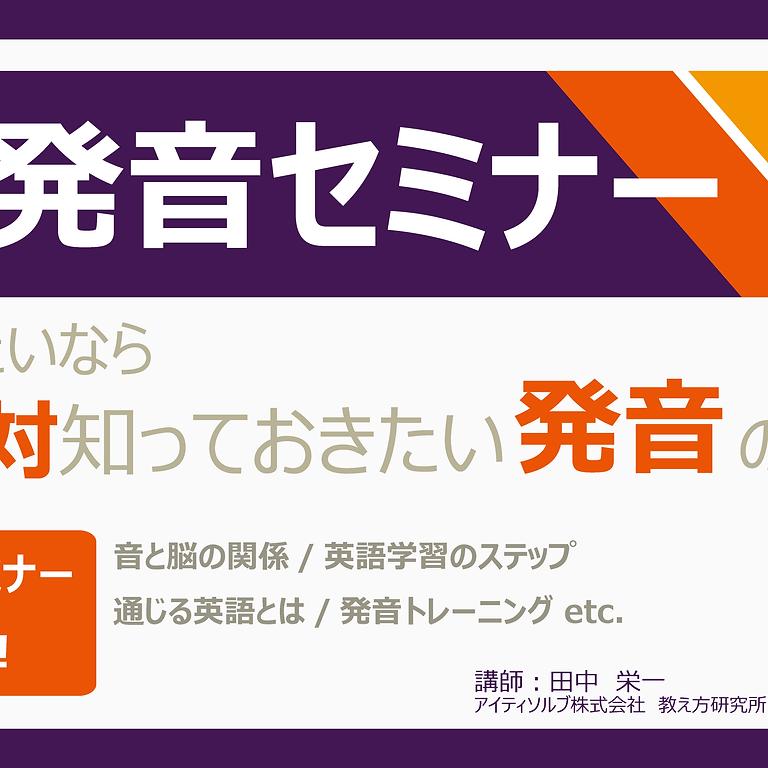 【英語発音セミナー】10/30(土)
