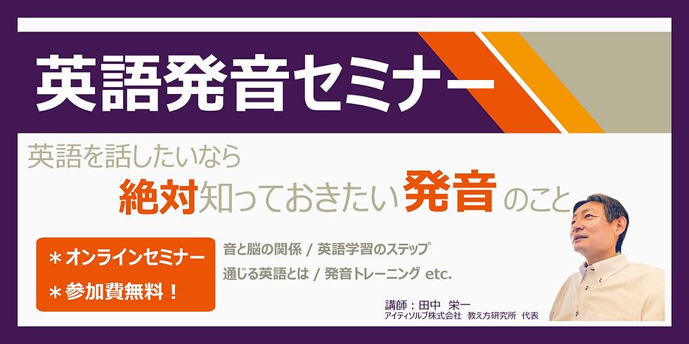 【英語発音セミナー】1/16 (土)