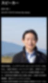 TEDxHimi 教え方研究家・田中栄一