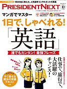 PRESIDENT NEXT(プレジデントネクスト) Vol.7 Kindle版
