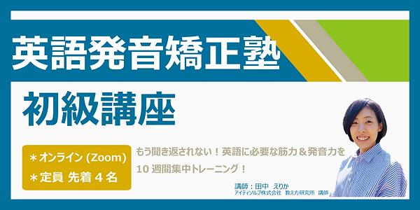 英語発音矯正塾_初級講座