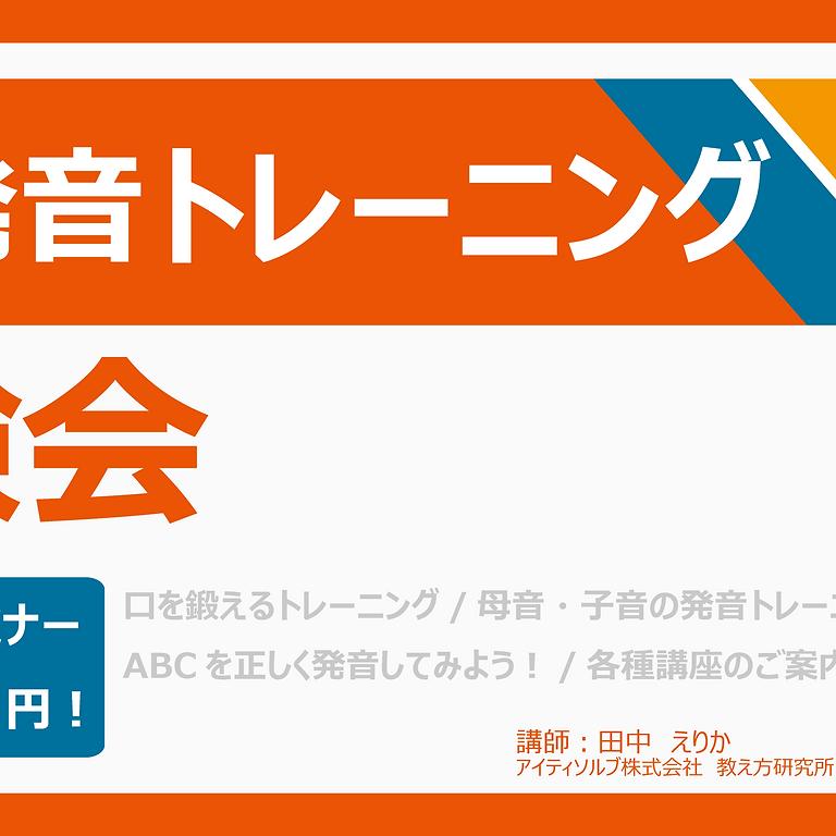 【英語発音トレーニング 体験会】9/24(金)