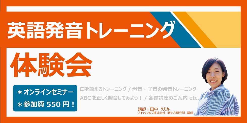 【英語発音トレーニング 体験会】2/6(土)