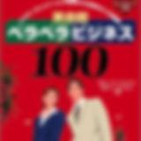 英会話ペラペラビジネス100_Amazon.jpg
