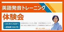 英語発音トレーニング 体験会.png