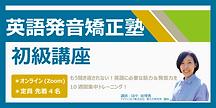 英語発音矯正塾.png