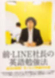 PRESIDENT NEXT / 元LINE社長 森川亮さんの英語勉強法
