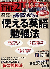 THE21 特集「大人のやり直し英語学習法」