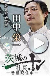 茨城の社長TV / 教え方研究所 田中栄一