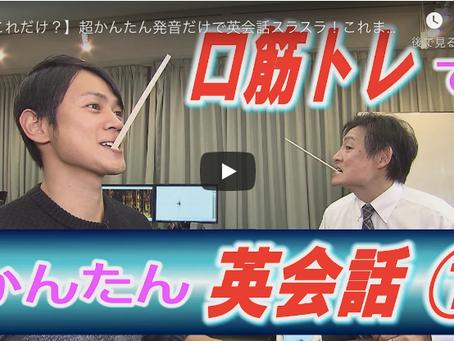 横山アナ💁🏻♂️発音トレーニング成果を公開!