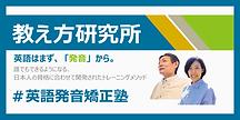 教え方研究所_バナー.png