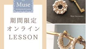 【期間限定オンラインLesson開講】自宅でMuseの作品作りませんか?