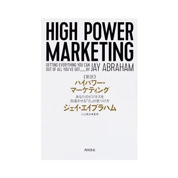 『HIGH POWER MARKETING』