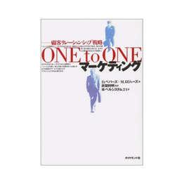 『ONEtoONEマーケティング』