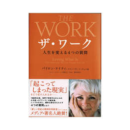 『THE WORK』