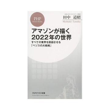 『アマゾンが描く2022年の世界』