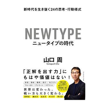 『NEWTYPE ニュータイプの時代』