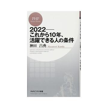 『2022-これから10年、活躍できる人の条件』