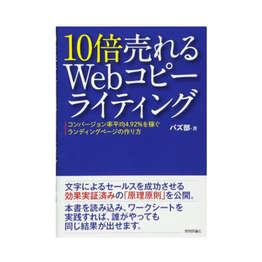 『10倍売れるWebコピーライティング』
