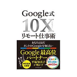 『Google10Xリモート仕事術』