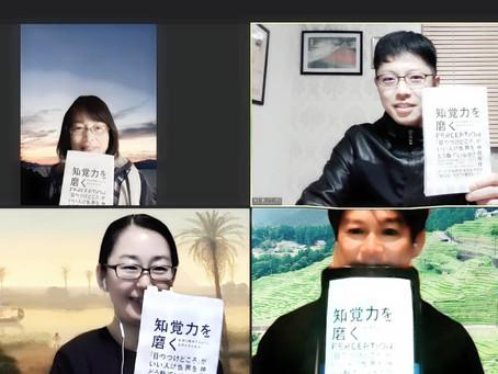 オンライン読書会レポート in2021.01.30AM5:30~