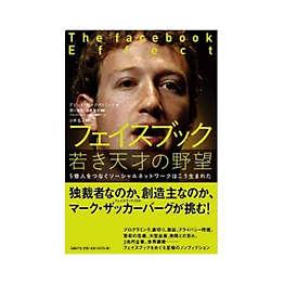 『フェイスブック若き天才の野望』
