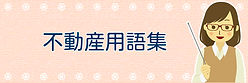 バナー 不動産用語集.jpg