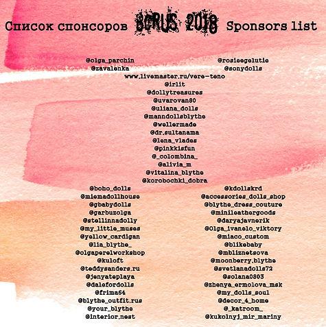 список спонсоров 17 08 001.jpg