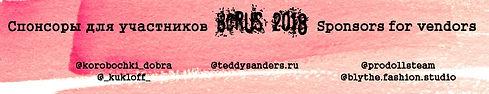 спонсоры для участников 17 08-001.jpg