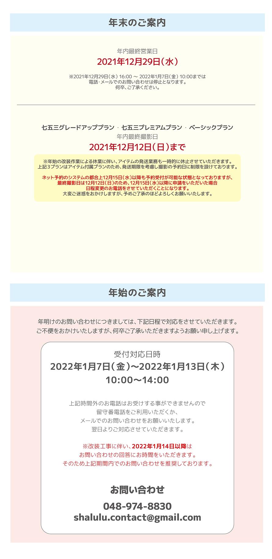 202109_nenmatsu_753_2.png