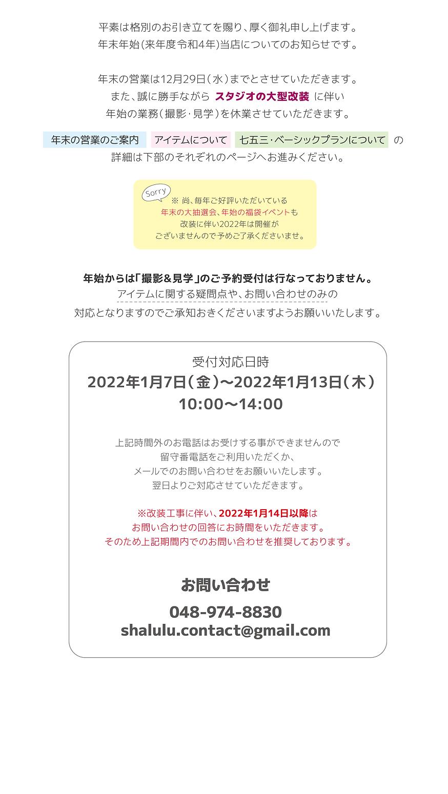 202109_nenmatsu_753_1.png