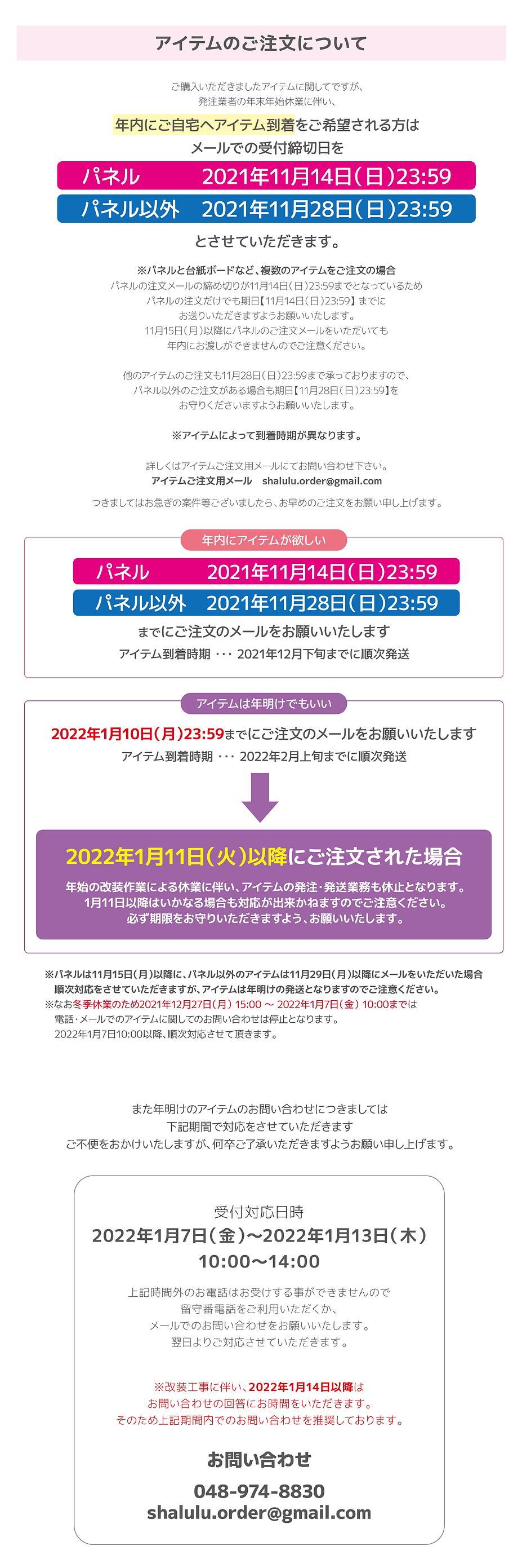 202110_nenmatsu_753_3.png