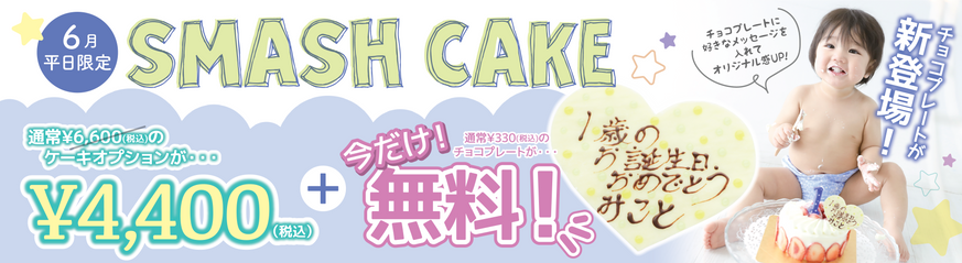 202105_smashcake_june_banner.png