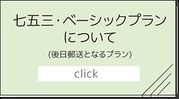 753_basic.png