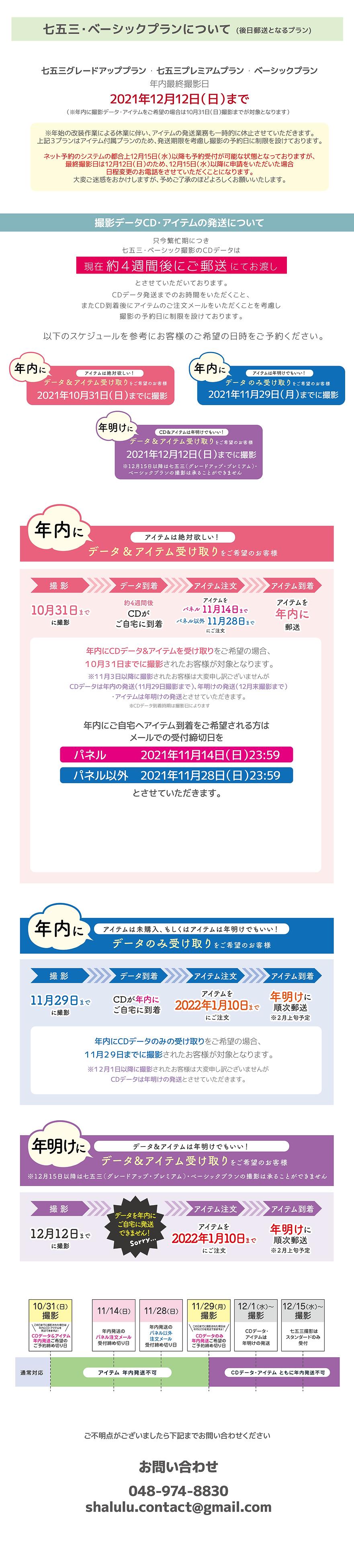 202110_nenmatsu_753_4.png