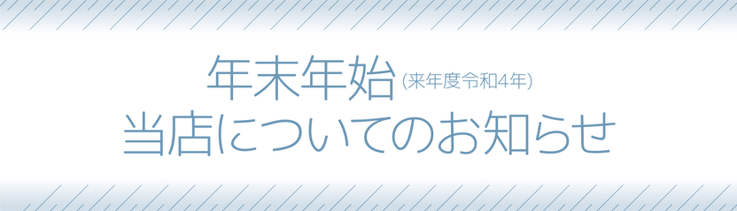 202109_nenmatsu_753_banner.png